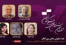 الاعلان عن حکام مهرجان طهران الدولي السادس و الثلاثين للأفلام القصيرة