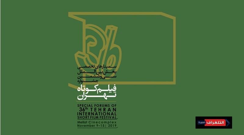 جلسات القسم الدولي تنعقد بحضور 5 ضيوف اجانب بمهرجان طهران الدولي للأفلام القصيرة