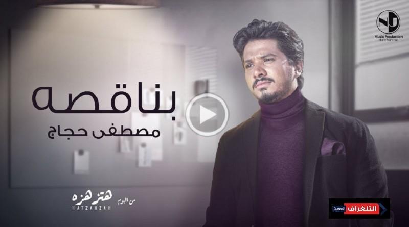 بالفيديو.. هاني محروس يطرح الأغنية السادسة من ألبوم مصطفي حجاج