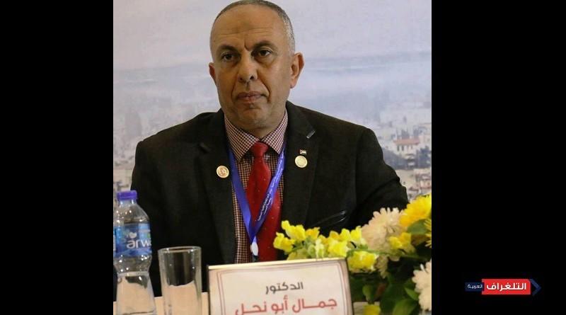جمال ابو نحل