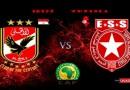 النجم الرياضي الساحلي والأهلي دوري أبطال أفريقيا
