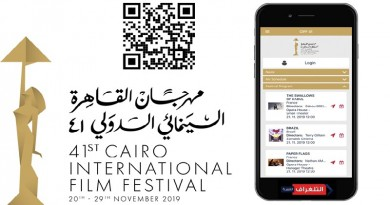 تذاكر أفلام مهرجان القاهرة السينمائي (احجز اون لاين)