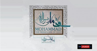 """Mohammad Rasool Allah (PBUH)"" music album by Payam Azizi to be unveiled on Nov. 11 in Tehran"