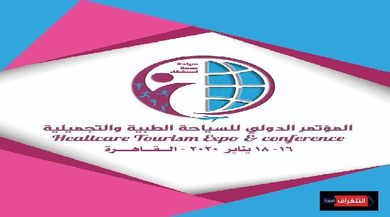 انطلاق فعاليات مؤتمر السياحة العلاجية والتجميلية بالقاهرة