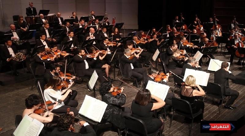 السيمفونى يعزف مؤلفات كلاسيكية ومقتطفات من الاوبرات الايطالية على المسرح الكبير