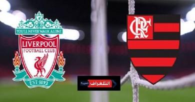 ليفربول وفلامينغو كأس العالم للأندية