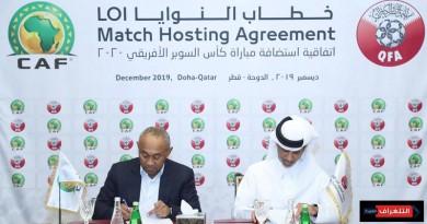 توقيع اتفاقية استضافة كأس السوبر الأفريقي 2020 رسمياً بالدوحة