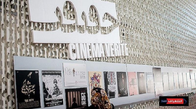 ختام مهرجان سينما الحقيقة الـ13