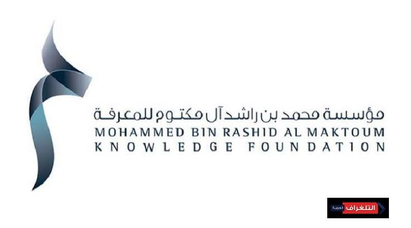 قمة المعرفة 2019
