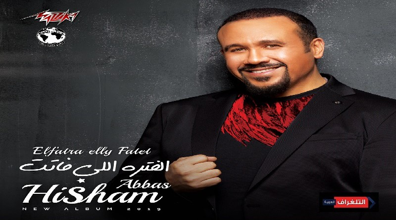 كليب هشام عباس