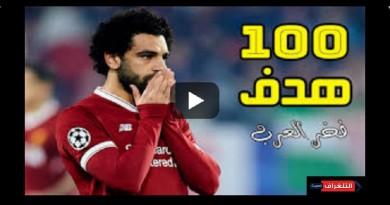 اهداف محمد صلاح مع ليفربول