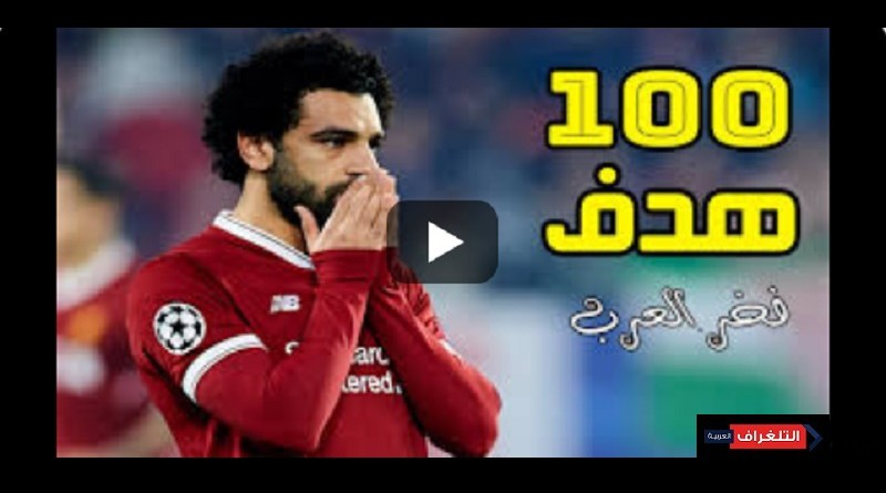 اهداف محمد صلاح مع ليفربول