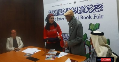 رؤية جديدة للحياة بمعرض القاهرة الدولي للكتاب