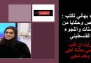 """وفاء بهاني تكتب : قصص وحكايا من الشتات واللجوء الفلسطيني """"البداية"""""""