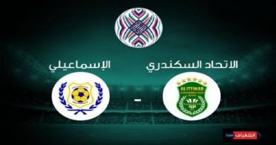 الاسماعيلي والاتحاد السكندري البطولة العربية للأندية