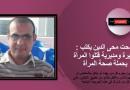 مدحت محى الدين يكتب : وزيرة ومديرية قتلوا المرأة بحملة صحة المرأة