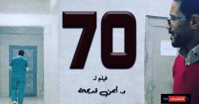 (70) فيلم قصير يخاطب الإنسانية