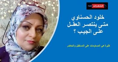 خلود الحسناوي تكتب : متـى ينتصـر العقــل علـى الجيـب ؟
