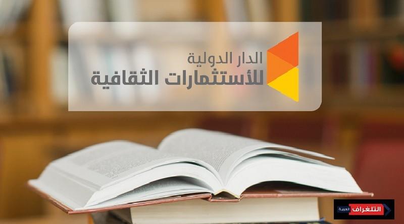 الدار الدولية للاستثمارات الثقافية توقع بروتوكول تعاون مع مبادرة 1000 كاتب