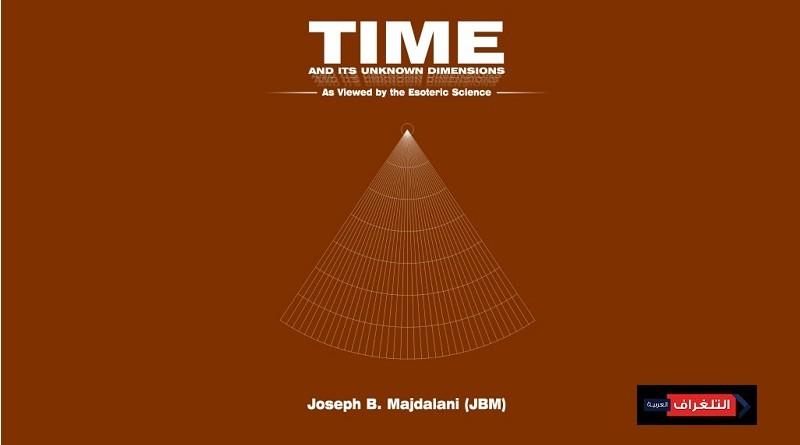 الزمن وأبعاده المجهولة (في منظار الإيزوتيريك)