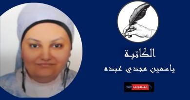 ياسمين مجدي تكتب : كلام من القلب