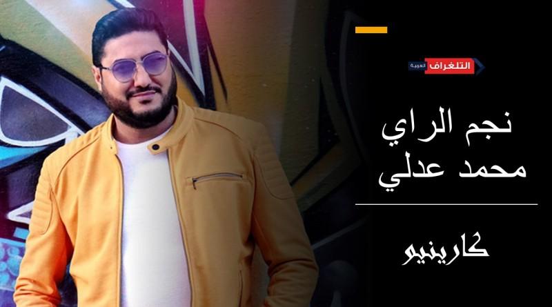 نجم الراي محمد عدلي يطرح ''كارينيو''