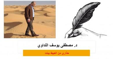 مصطفى اللداوي يكتب : حذاري من العبيط بينت