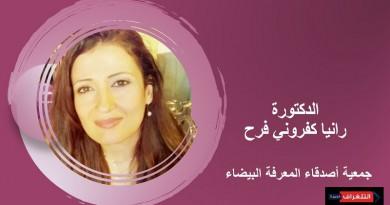 رانيا فرح ومحاضرة بعنوان : خيمياء الباطن الإنساني في معادلات حياتيّة عمليّة