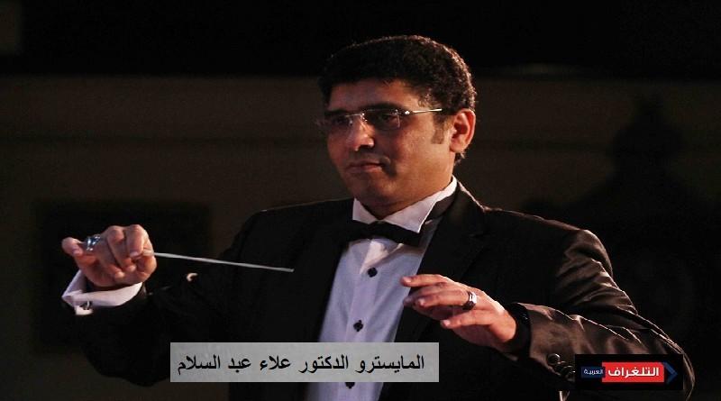 علاء عبد السلام