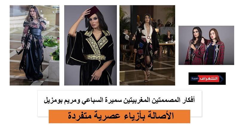سميرة السباعي ومريم بومزيل تكرمان الأصالة بأزياء عصرية متفردة