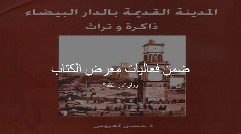 """حسن لعروس والمدينة القديمة في حضرة """"دار الثقافة"""""""
