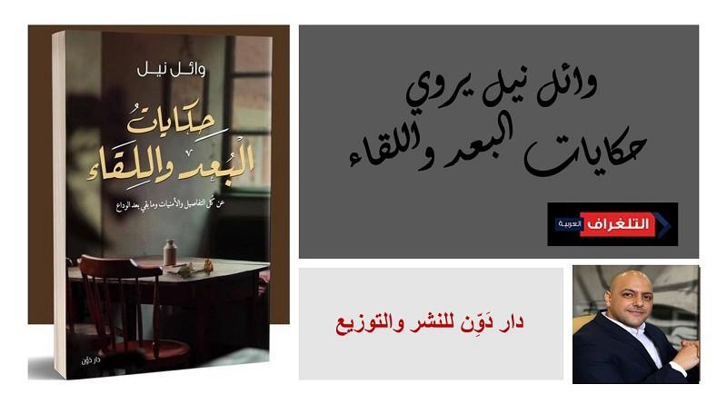 وائل نيل يروي حكايات البعد واللقاء