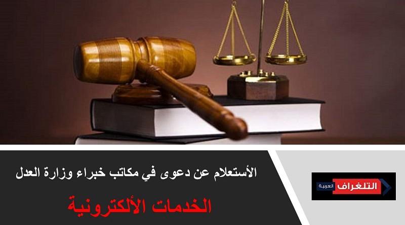خدمات التلغراف الألكترونية : خبراء وزارة العدل