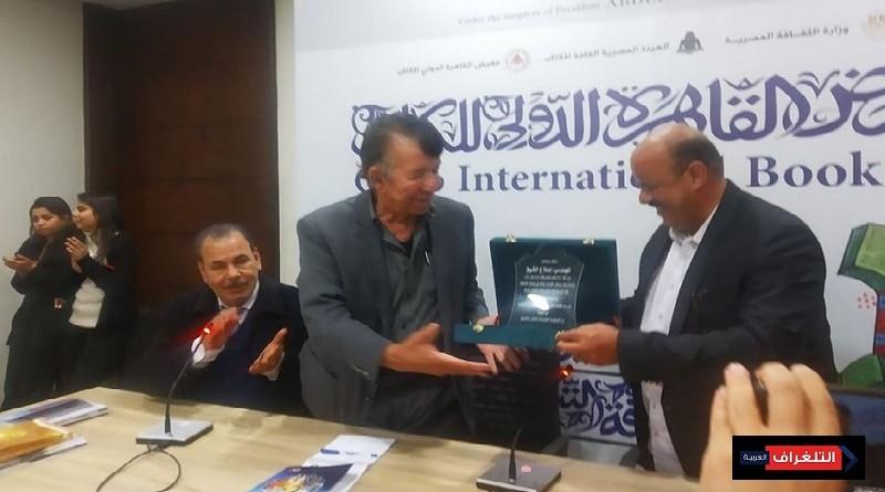 القرية المصرية وآفاق سياسية في معرض القاهرة الدولي للكتاب
