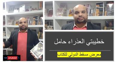 """""""خطيبتي العذراء حامل"""" تشارك في معرض مسقط الدولي للكتاب"""