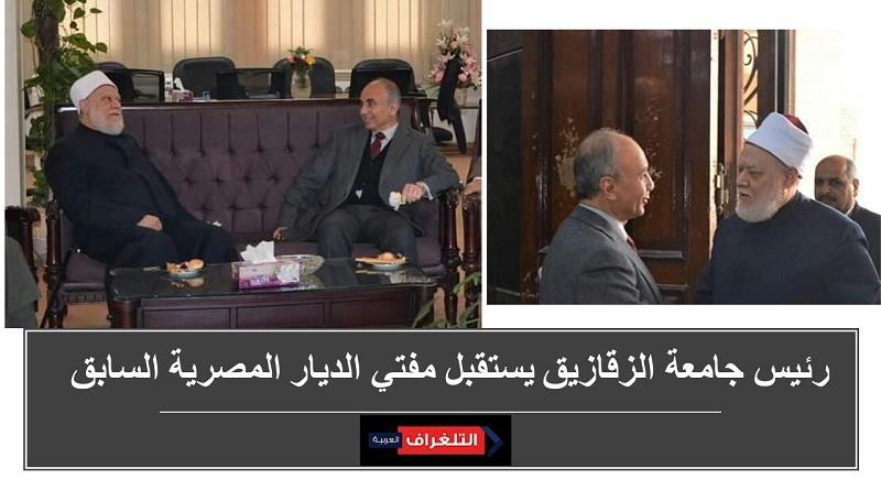 رئيس جامعة الزقازيق يستقبل مفتي الديار المصرية السابق