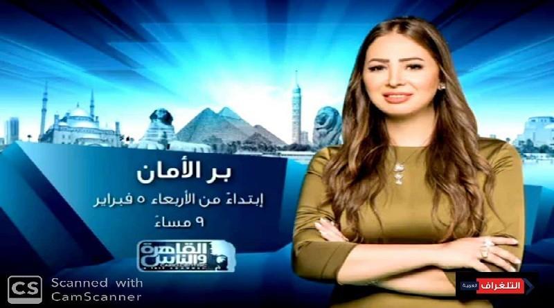 """الأربعاء المقبل.. إنطلاق برنامج """"بر الأمان"""" على قناة القاهرة والناس."""