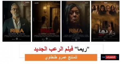 """4 مارس.. موعد طرح فيلم """"ريما"""" في مصر والوطن العربي"""