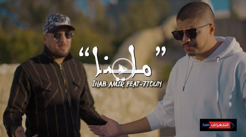 """إيهاب أمير و سبعتون يتصدران التراند بأغنية """"ملينا"""""""
