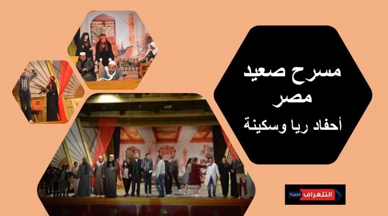 سيد داود يشيد بانطلاقة مسرح صعيد مصر