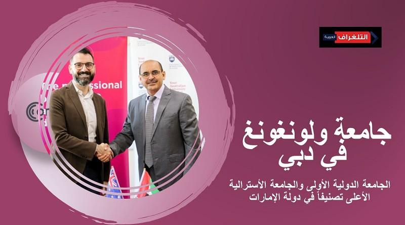 جامعة ولونغونغ في دبي تحصل على اعتماد المعهد البريطاني العالي للموارد البشرية والتطوير