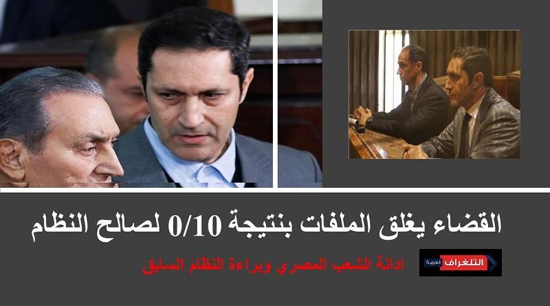 جنايات القاهرة تقضي ببراءة علاء وجمال مبارك في قضية التلاعب في البورصة