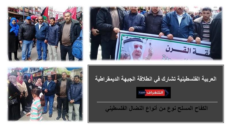 العربية الفلسطينية تشارك في انطلاقة الجبهة الديمقراطية