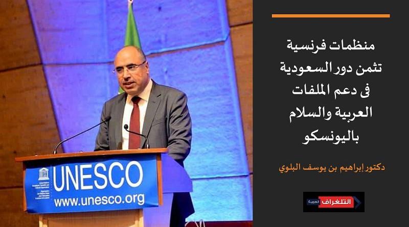 منظمات فرنسية: نثمن دور السعودية فى دعم الملفات العربية والسلام باليونسكو