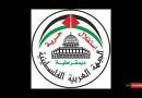 العربية الفلسطينية: نرفض صفقة القرن جملة وتفصيلا