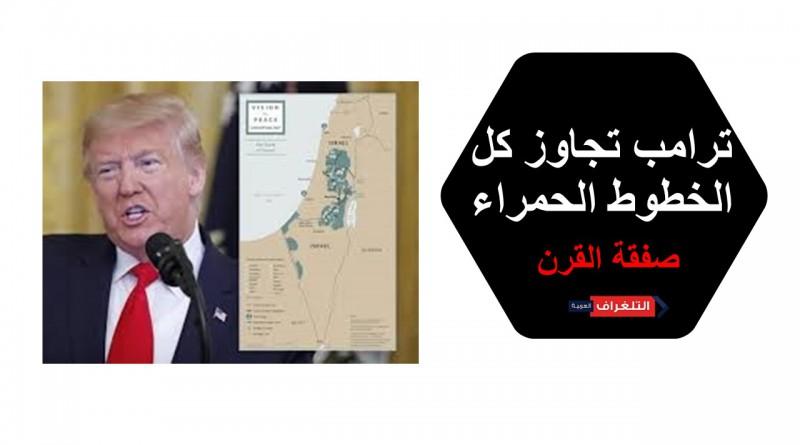 العربية الفلسطينية: ترامب تجاوز كل الخطوط الحمراء