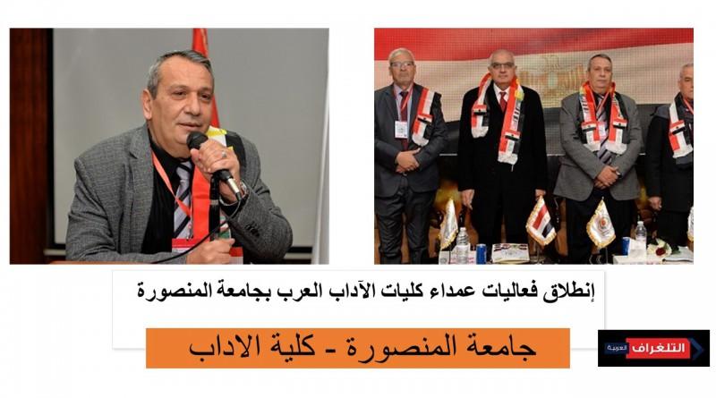 إنطلاق فعاليات عمداء كليات الآداب العرب بجامعة المنصورة