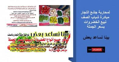بينا نساعد بعض .. مبادرة شباب الصف تبيع الخضروات بسعر الجملة لمحاربة جشع التجار