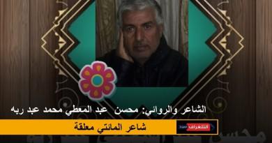 """مُعَلَّقَةُ الْكُورُونَا … """"شعر"""" محسن عبد المعطي"""