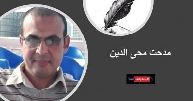 مدحت محى الدين يكتب : بلاغ للنائب العام ضد مدير معهد الأورام